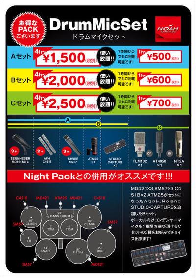 18.10_渋谷2号店ドラムマイクセット-thumb-500x707-7401.jpg
