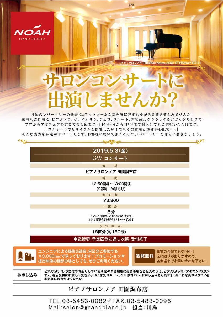 19_GWサロンコンサート.jpg