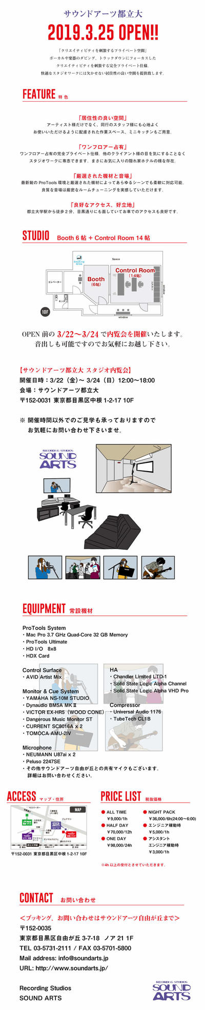 19.3_soundarts_toritsu.jpg