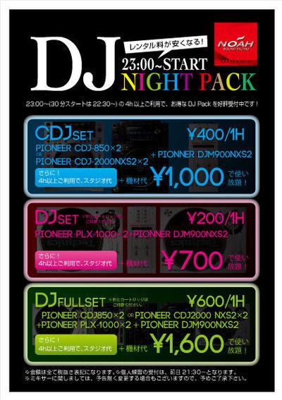 18.12_三茶DJナイトパック-thumb-500x708-7438.jpg