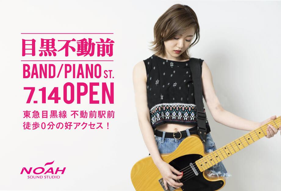 不動前OPEN_バンドスタジオ2.jpg