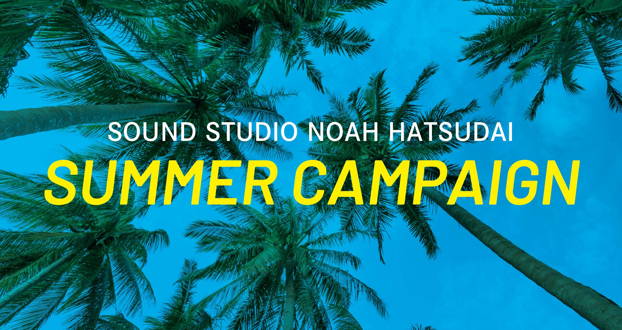hatsudai_summercampaign_thumb.png