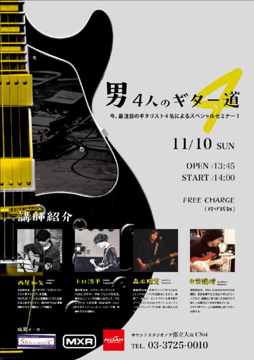 11_10_seminar_flyer.png