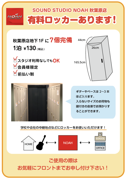 akihabara_loker_pop.png