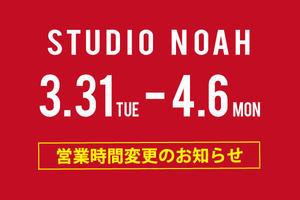 スタジオ営業時間変更4-6_サムネイル.jpg