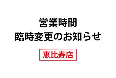 恵比寿_時間変更サムネイル.jpg