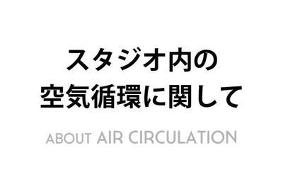 studio_air_circulation.jpg