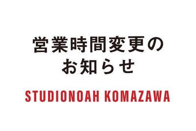 20.12_komazawa_parttime.jpg