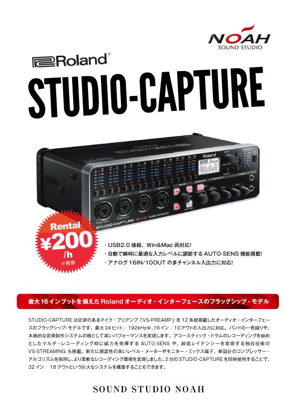 14.9_秋葉原STUDIO-CAPTURE.jpg