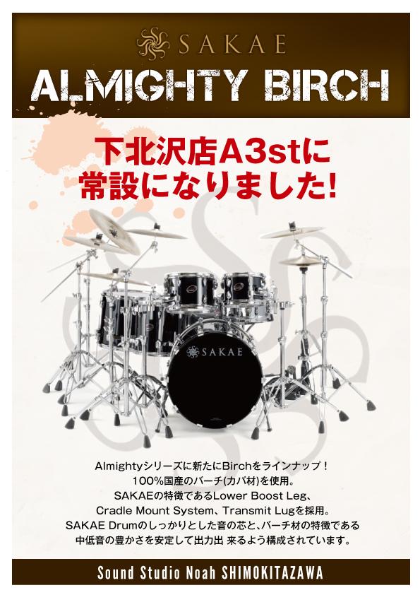 15.10_下北沢_almightybirch.jpg