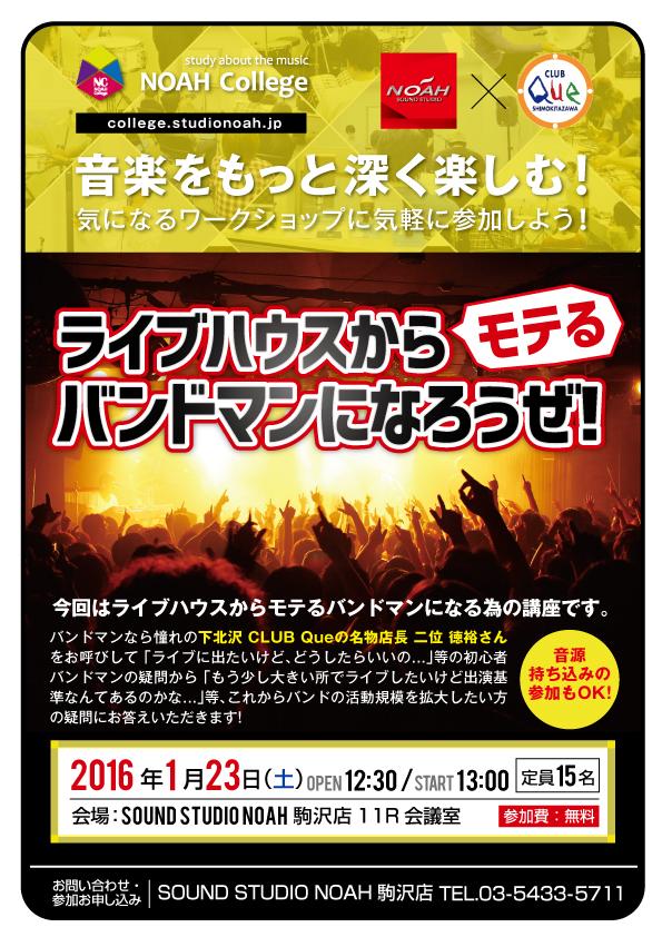 15.12_livehouse.jpg