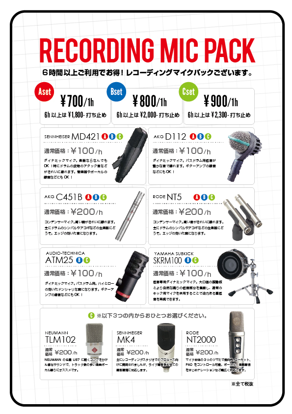 15.6_hatsudai_recmicpack.jpg