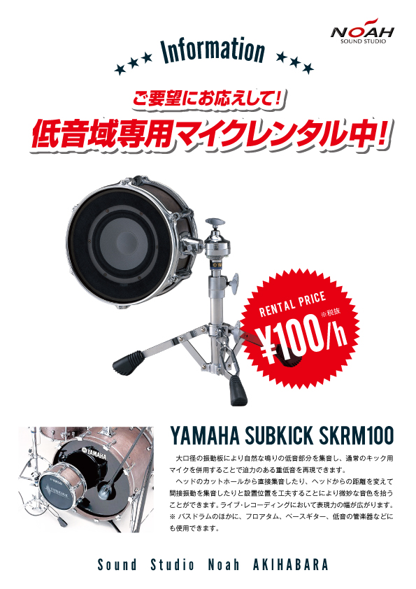 15.9_akihabara_subkick.jpg