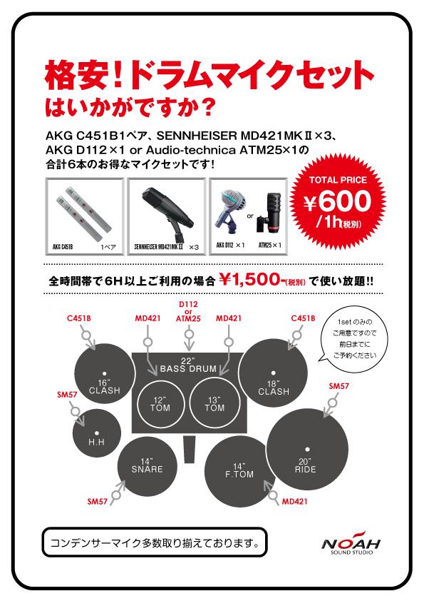 1509_akihabara_drummicset.jpg