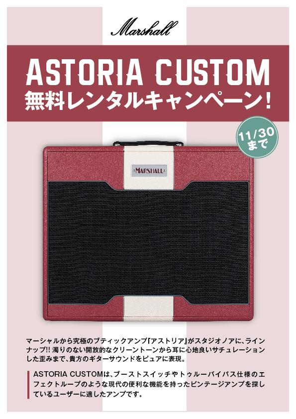 16.10_ASTORIA_custom.jpg
