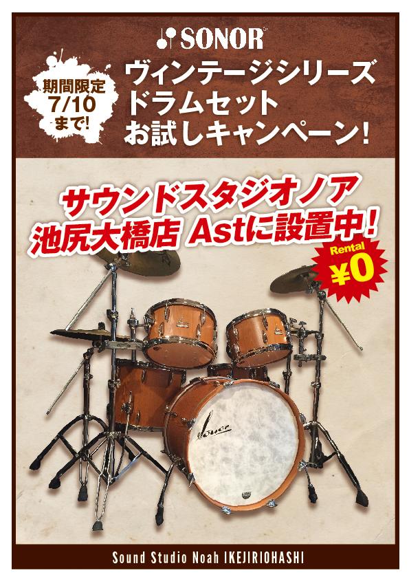 16.6_池尻SONORヴィンテージレンタル.jpg