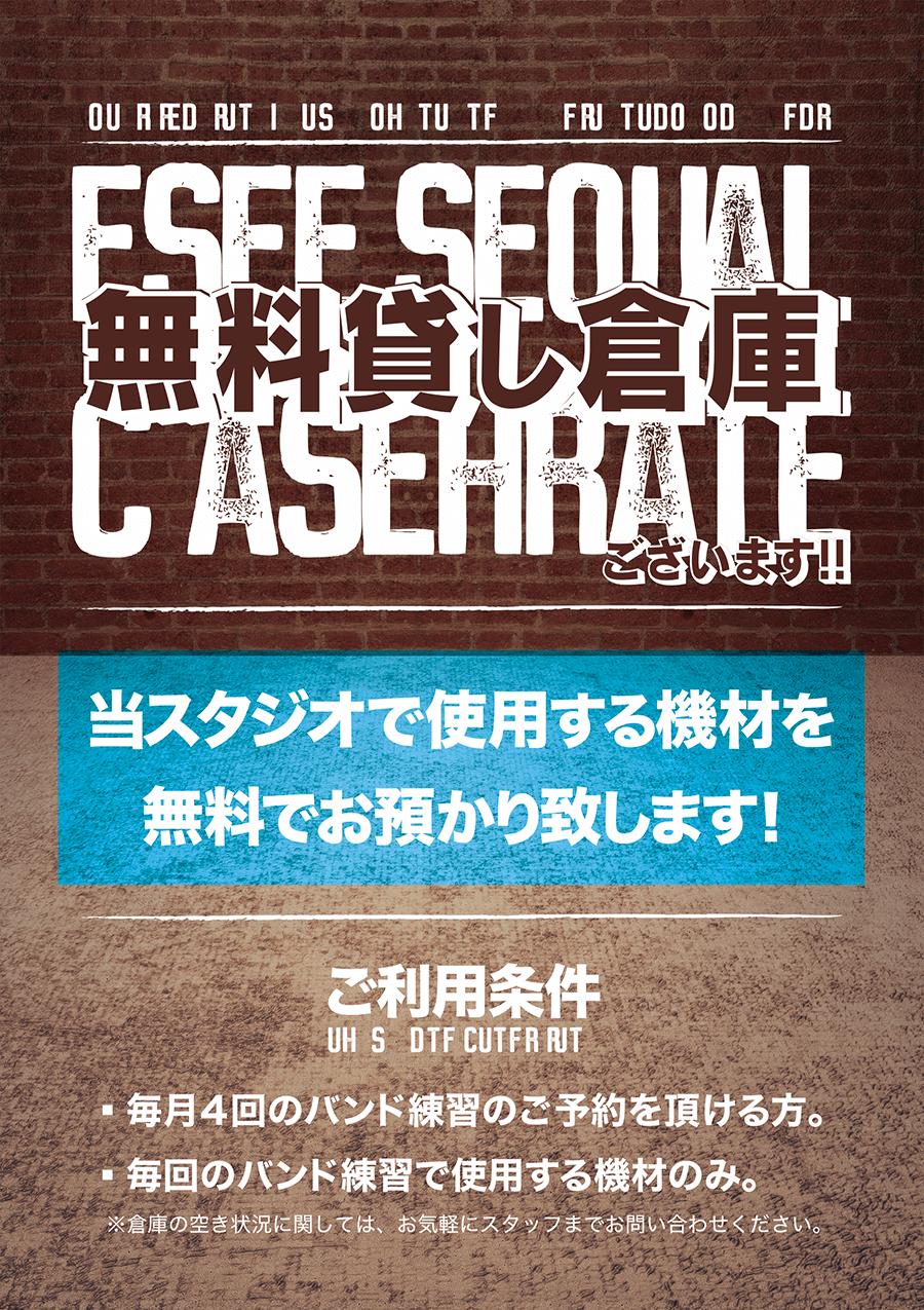 18.4_初台店_無料貸し倉庫.png