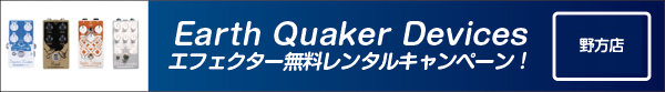 earthquaker_campaign_banner-.jpg