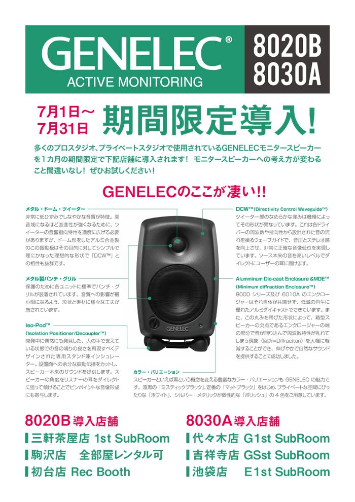 genelec8020b_8030a_1.jpg