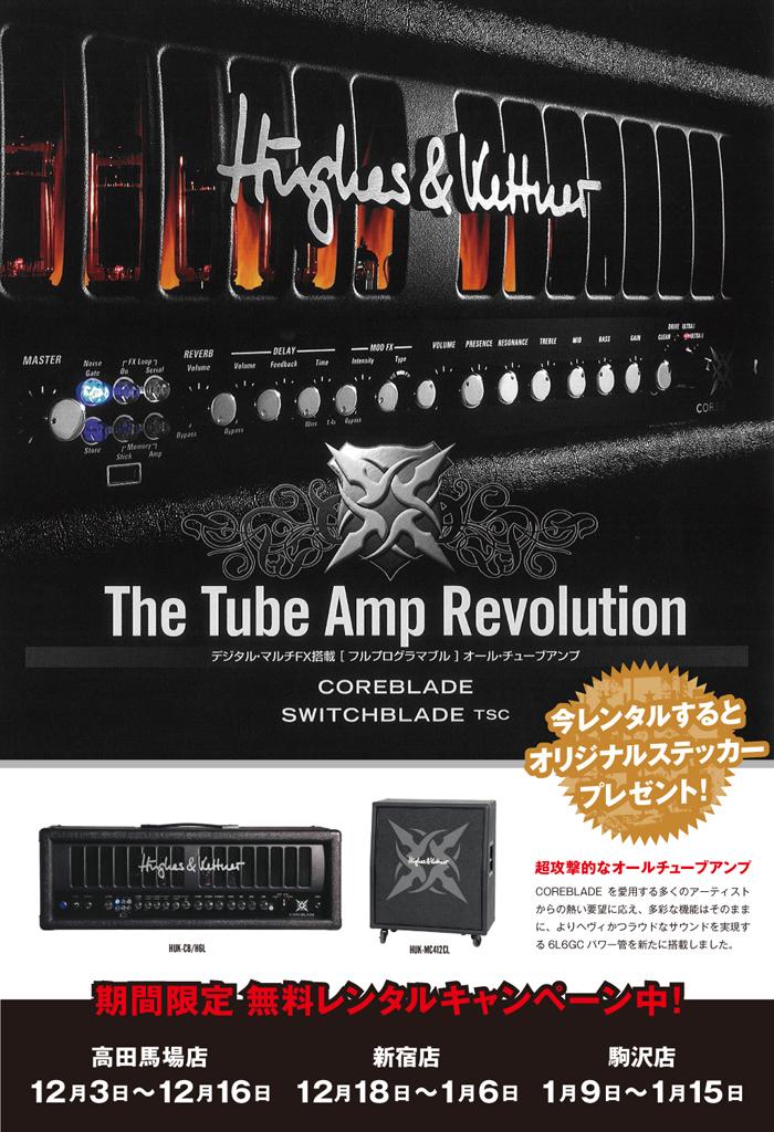 h&k_amp_campaign.jpg