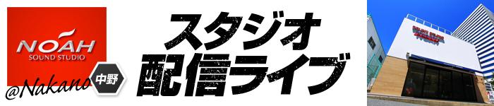 サウンドスタジオノア中野店スタジオ配信ライブ