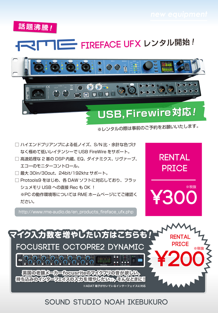 ikebukuro_rme_fireface_ufx.jpg