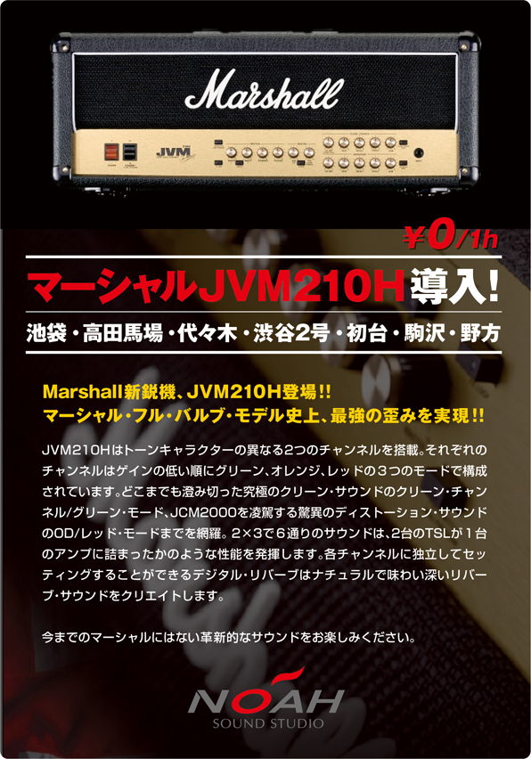jvm210h_pop.jpg
