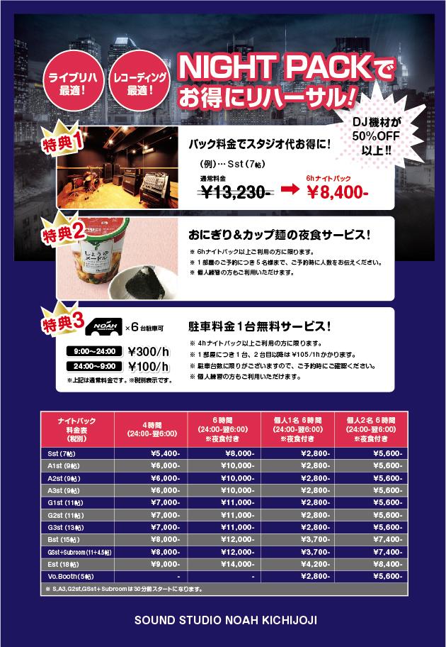 kichijoji-nightpack-pop.jpg