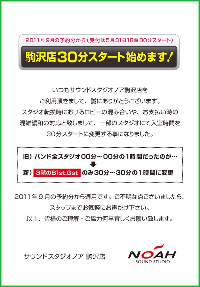 komazawa_30min.jpg