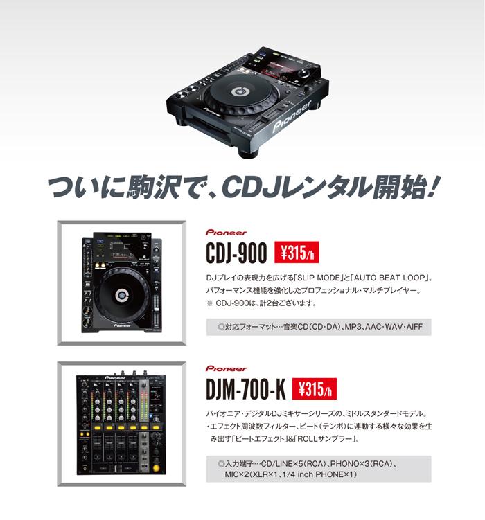 komazawa_cdj-mixer.jpg
