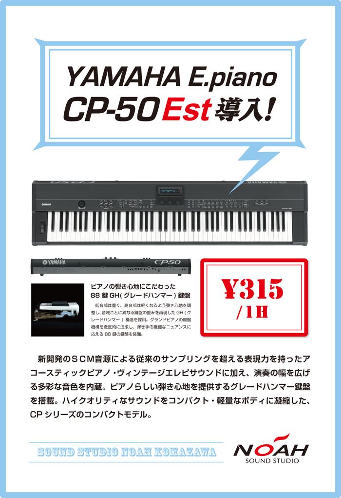 komazawa_cp50.jpg