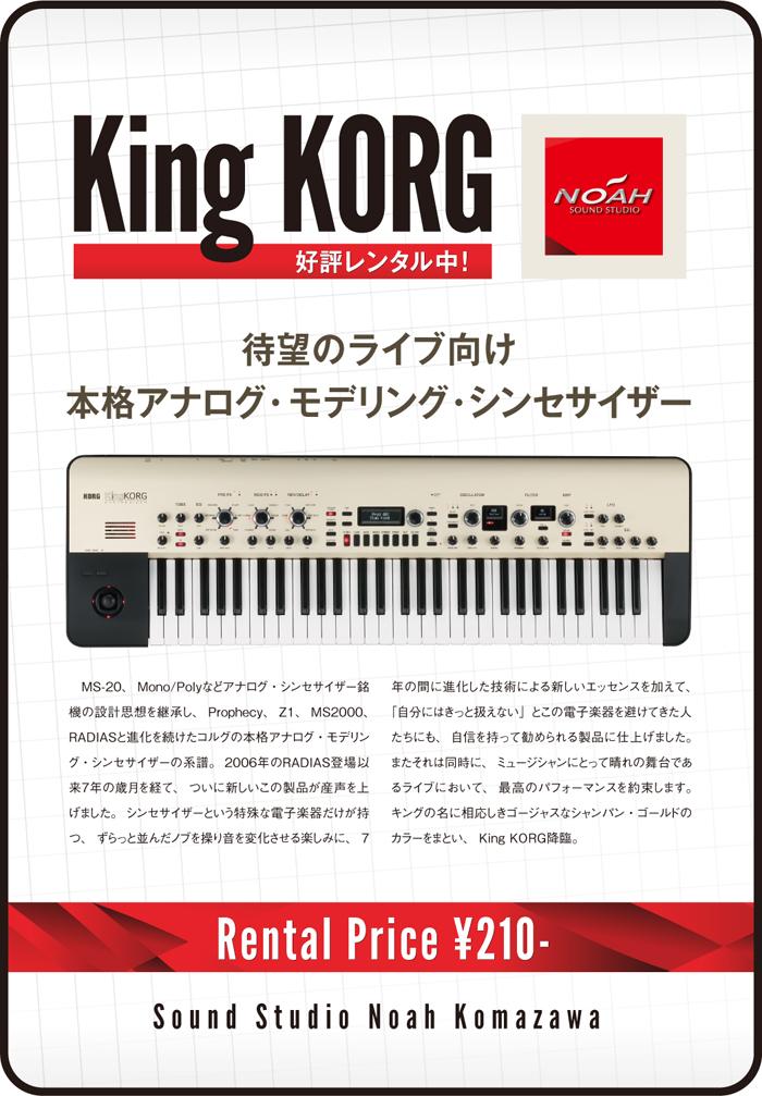 komazawa_kingkorg.jpg