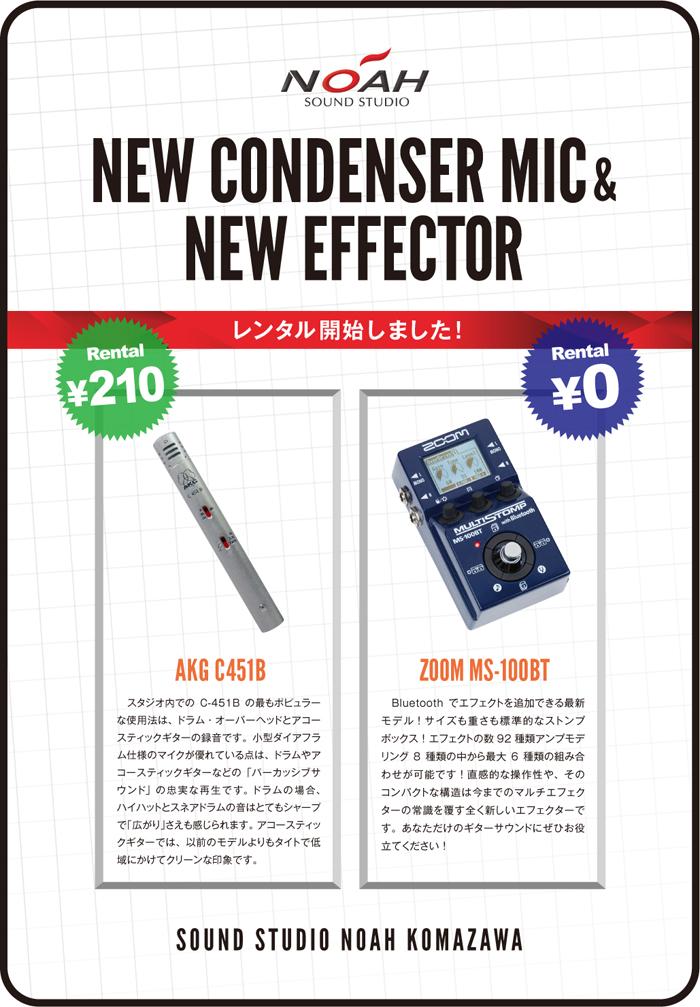 komazawa_new-mic_effector.jpg
