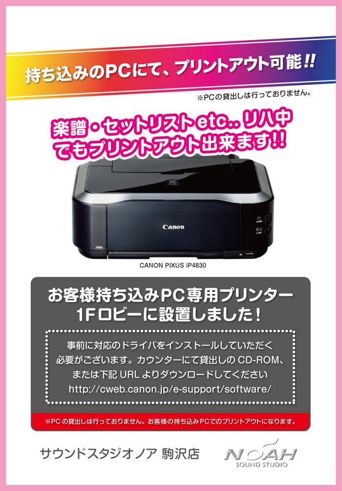 komazawa_printer.jpg
