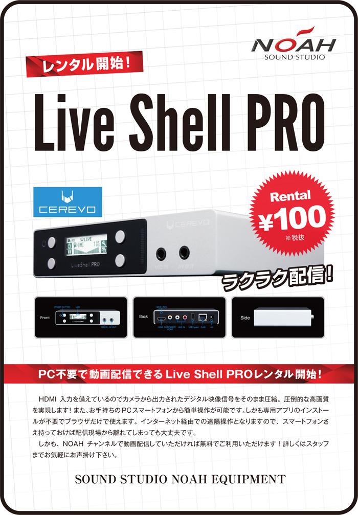 live_shell_pro_pop.jpg