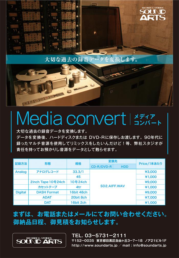 media_convert.jpg