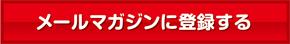 merumaga_b.jpg