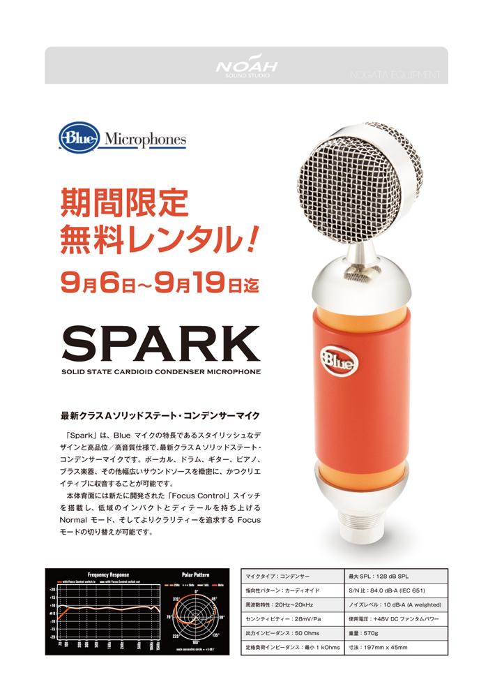 nogata_spark.jpg