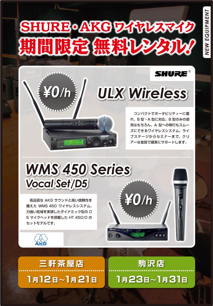 sancha-komazawa_wireless.jpg