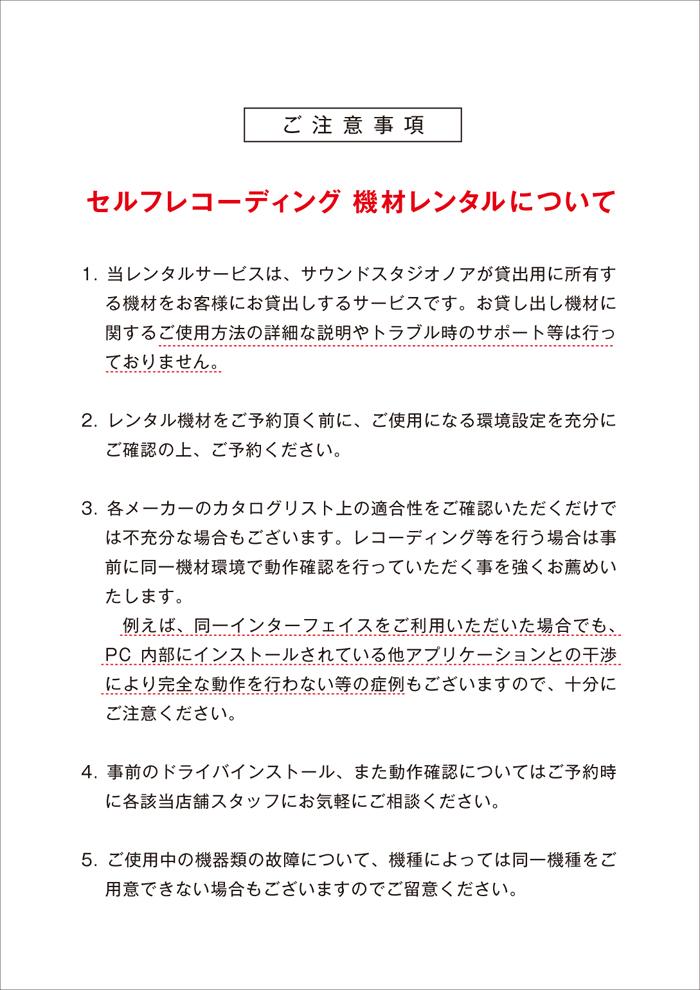 selfrec_chuui.jpg