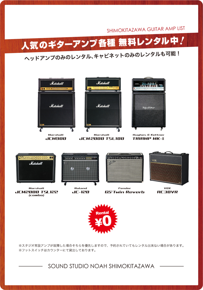 shimokita_g-amp_list.jpg