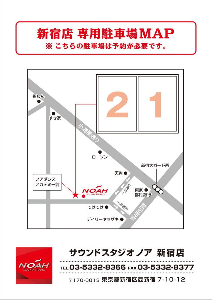 shinjuku_senyou-Parking.jpg