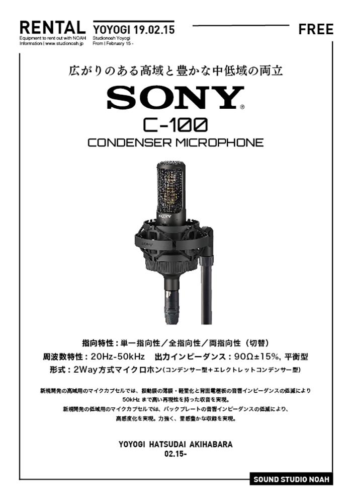 sony_c-100.jpg