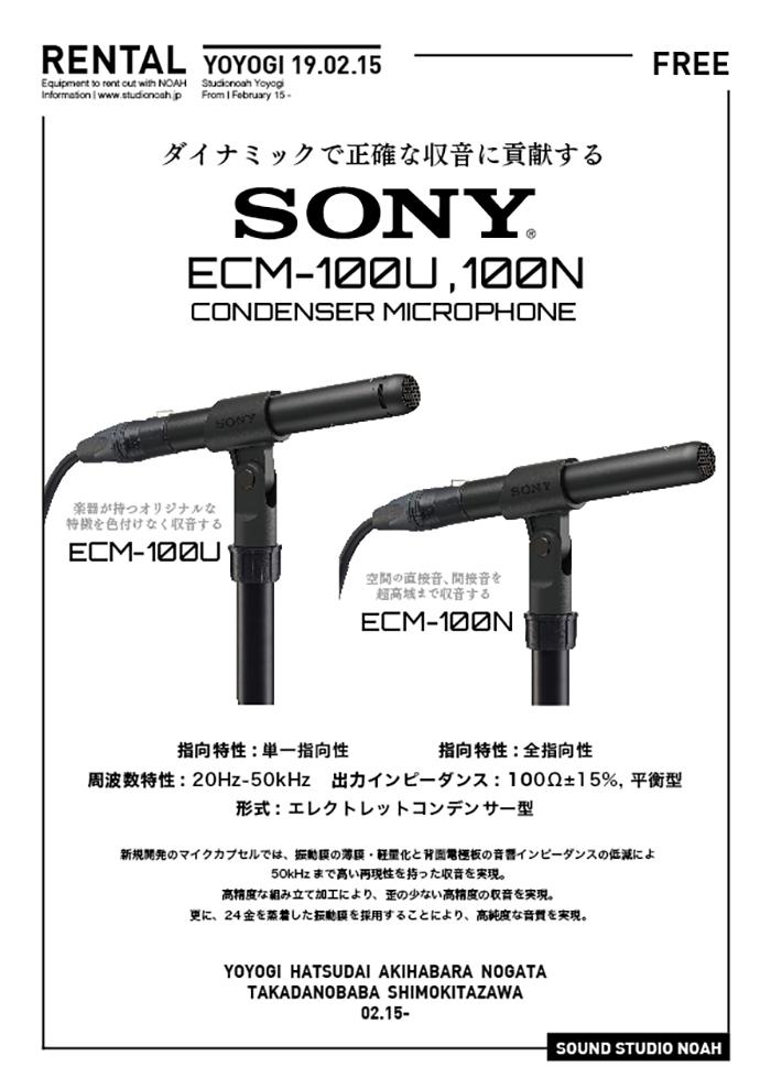 sony_ecn-100un.jpg