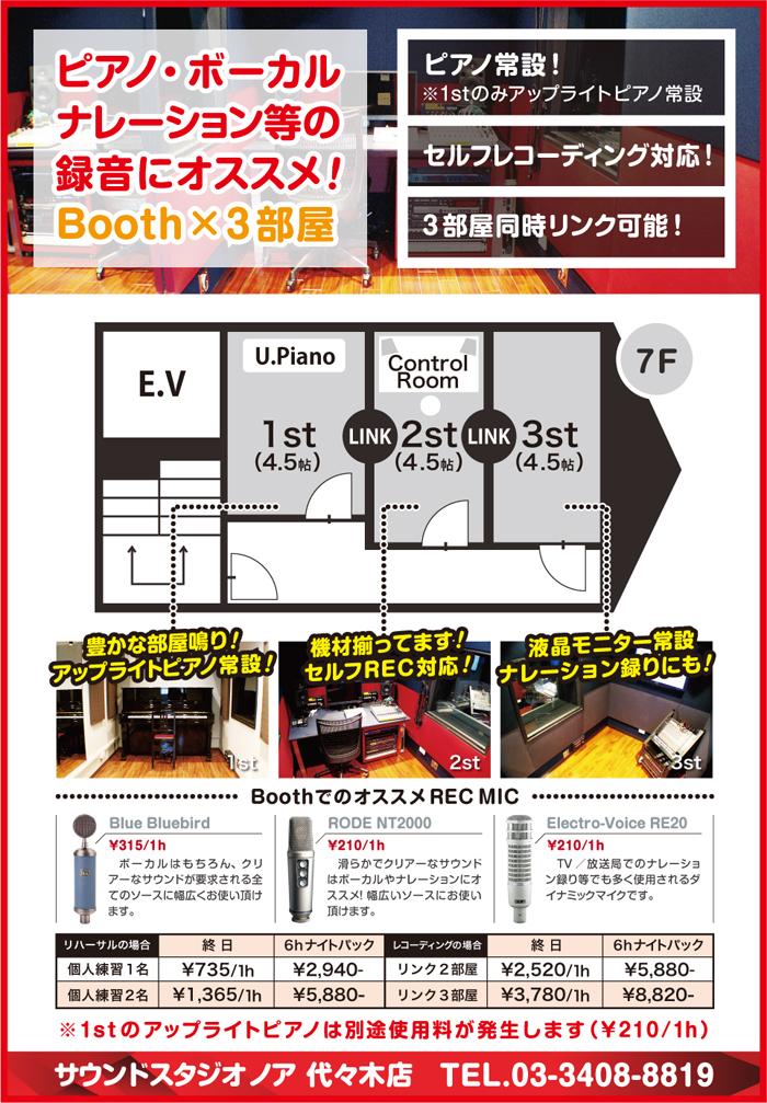 yoyogi_booth3.jpg