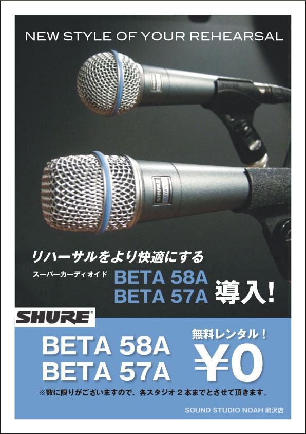 komazawa_beta.jpg