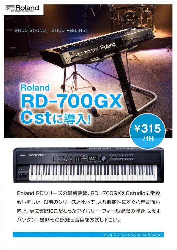 komazawa_rd700gx.jpg