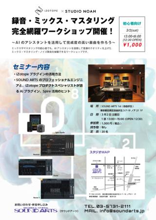 【アーツ】録音、ミックス、マスタリング完全網羅ワークショップ第2弾開催!