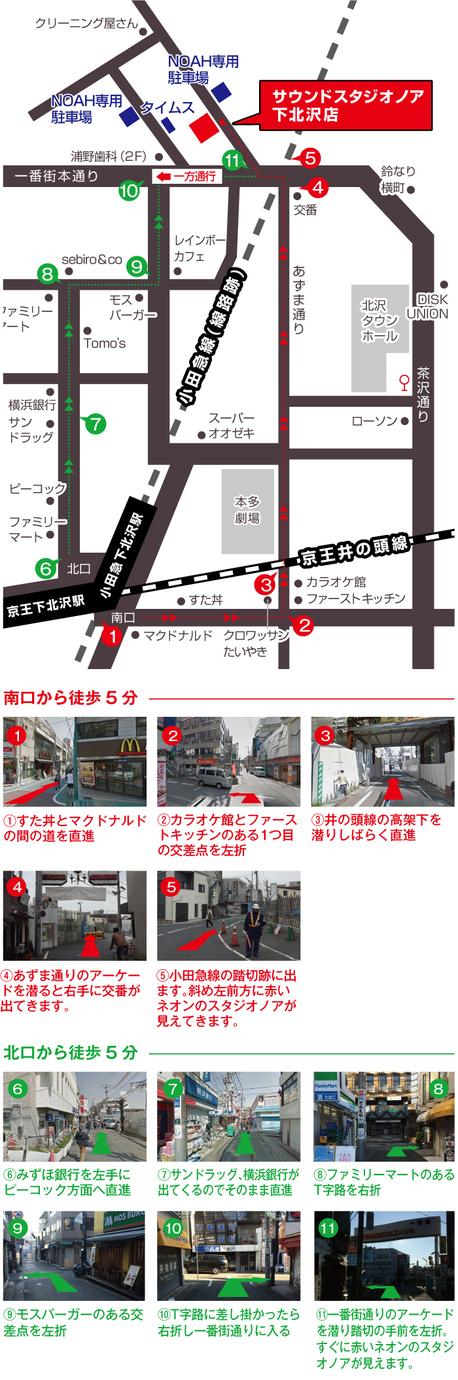 サウンドスタジオノア下北沢の地図