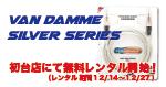 初台店Van Damme Silver Seriesレンタル